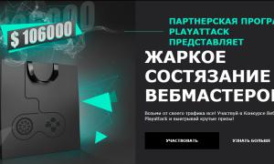 PlayAttack: Мега-конкурс для вебмастеров на 106000$ + отзыв