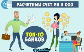 В каком банке лучше открыть расчетный счет для ИП/ООО в 2019 году: ТОП-10 банков + тарифы и предложения