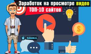 Заработок на просмотре коротких видео от 1500 рублей в день и выше — ТОП-10 сайтов + отзывы