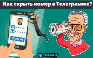 Как скрыть номер телефона в Телеграмм: рабочие способы убрать свои данные от пользователей