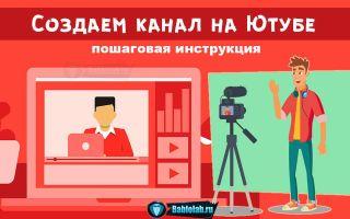 Как создать канал на Ютубе и зарабатывать: пошаговая инструкция для начинающих видеоблогеров
