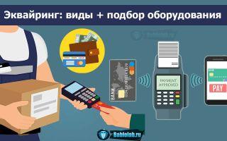 Эквайринг — что это такое простыми словами: ТОП-10 банков эквайеров + основные виды и где купить терминал и их обзор
