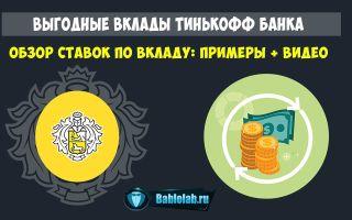 Тинькофф банк: выгодные вклады для физических лиц в 2018 году + тарифы и проценты по вкладам