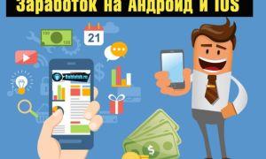 Заработок в интернете с телефона без вложений: приложения для заработка денег на Андроид и IOS (ТОП-15) на лайках, просмотрах и установке