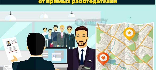 Работа в Москве с ежедневной оплатой от прямых работодателей: как и где найти работу с проживанием и ежедневной оплатой труда