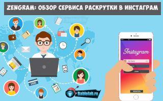 Zengram: отзыв и обзор на сервис для продвижения аккаунта в Instagram