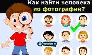 Как найти человека по фотографии в интернете: пример поиска человека в социальных сетях + алгоритмы поиска по изображениям в Яндекс и Гугл