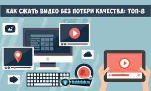 Как сжать видео без потери качества: ТОП-8 программ и онлайн сервисов для уменьшения размера видео mp4,avi,mkv