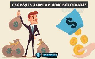 Как и где можно срочно взять деньги в долг: ТОП-10 банков и МФО с выдачей займов с плохой кредитной историей, без справок и проверок