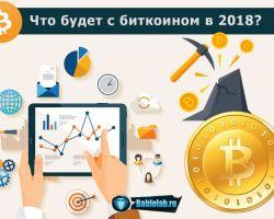 Что будет с биткоином в 2019 году в России: сколько уже добыто монет + мнение экспертов и прогнозы