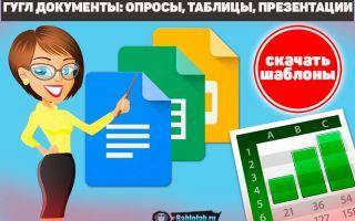 Гугл документы онлайн: что это такое и как создать документ с нуля + работа с таблицами, презентациями и опросами