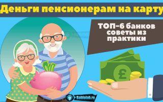 Как получить заем пенсионерам на карту онлайн: ТОП-6 банков дающих займы пенсионеру без отказа + советы из практики