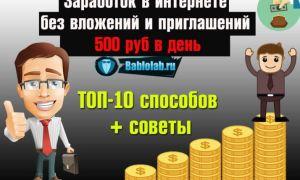 Заработок в интернете без вложений и приглашений 500 руб в день — ТОП-10 лучших способов + советы новичкам