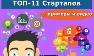 Стартапы — что это такое простыми словами: ТОП-11 идеи бизнеса 2018 года с минимальными вложениями + примеры успешных проектов в России и США