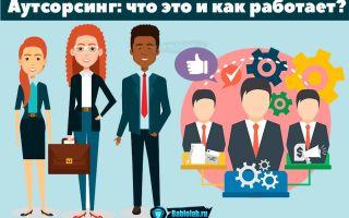 Аутсорсинг — что это такое простыми словами: основные виды деятельности в бизнесе + примеры