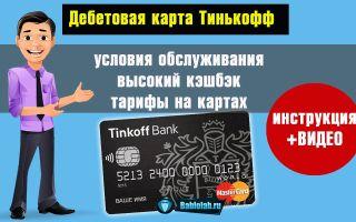 Тинькофф банк: дебетовая карта с кэшбэком + условия обслуживания, тарифы и пример заказа карты онлайн (отзывы)