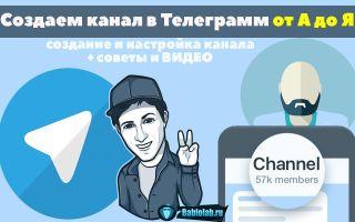 Как создать канал в Телеграмме: пошаговая инструкция для новичка + советы и примеры