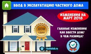 Ввод в эксплуатацию индивидуального жилого дома в 2018-2019 году (изменения от 01.03.2018)