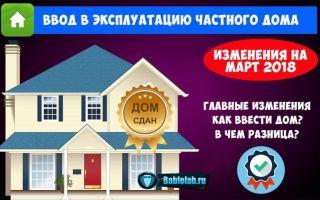 Ввод в эксплуатацию индивидуального жилого дома в 2020 году