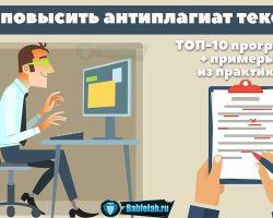 Как повысить оригинальность текста в Антиплагиате самостоятельно: ТОП-10 программ чтобы проверить уникальность текста онлайн + примеры из практики