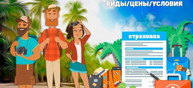 Страхование путешествующих за границу: как и где оформить страховку путешественника онлайн + основные виды и стоимость