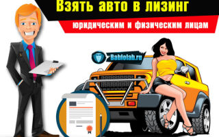 Приобретение авто в лизинг для юридических лиц