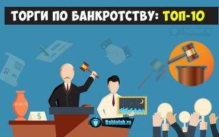 Торговые площадки торгов по банкротству: что это такое + списки ТОП-10 торговых систем (аукционов)