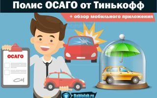 Тинькофф: страхование ОСАГО онлайн + обзор мобильного приложения и тарифы для получения полиса