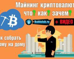 Что такое майнинг криптовалюты простыми словами — ТОП-7 программ для майнинга 2017 года + с чего начать работу с сервисами облачного майнинга