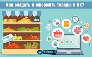 Как добавить товары в группу ВКонтакте: оформляем товары в новом дизайне