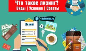 Лизинг — что это такое простыми словами: виды лизинга, условия получения + рейтинг лизинговых компаний России