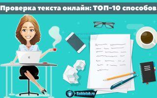 Проверка на уникальность текста: ТОП-10 онлайн сервисов для проверки (бесплатно) любого текста