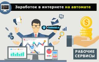 Автоматические программы для заработка денег в интернете без вложений: ТОП-10 рабочих программ 2020 года