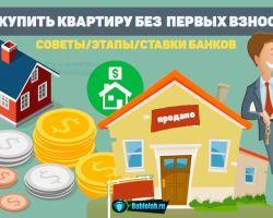 Как купить квартиру без первоначального взноса в ипотеку: пошаговое руководство + список документов и советы от риэлторов