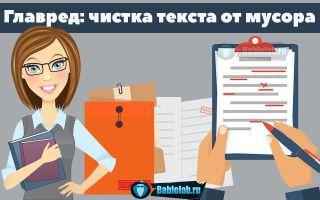 Главред: бесплатная онлайн проверка текста на мусор + пример работы со статьей для копирайтеров