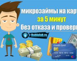 Микрозаймы онлайн на карту за 5 минут — как срочно получить займ без проверки кредитной истории + ТОП-10 МФО по выдачи микрозаймов без отказа