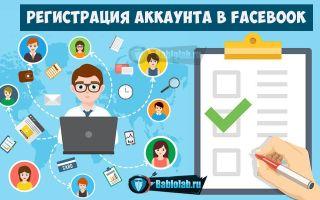 Фейсбук: регистрация нового пользователя, обзор работы + пошаговая настройка личного аккаунта
