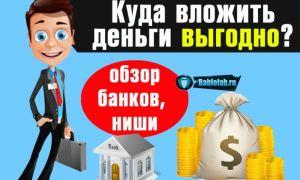 Куда вложить деньги в 2018-2019 году чтобы заработать — ТОП-10 банковских вкладов под высокий процент с гарантией заработка + прибыльные отрасли