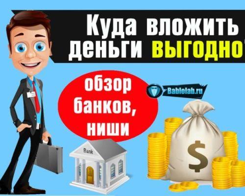 Куда вложить деньги в 2019 году чтобы заработать — ТОП-10 банковских вкладов под высокий процент с гарантией заработка + прибыльные отрасли