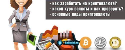Криптовалюта — что это простыми словами: как зарабатывать на бирже криптовалюты + список и стоимость на сегодня