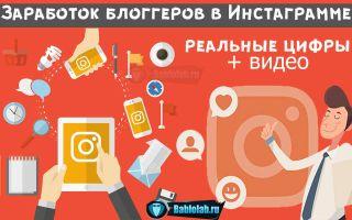 Cколько зарабатывают блоггеры в Инстаграм в России и заграницей: обзор заработка от 1 миллиона подписчиков у звезд Instagramm