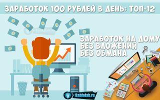 Заработок в интернете от 100 рублей в день: ТОП-12 способов получить быстрый доход без вложений и обмана