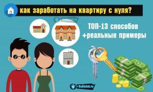 Как накопить и заработать на квартиру с нуля: ТОП-13 способов + реальные примеры накопление денег на квартиру
