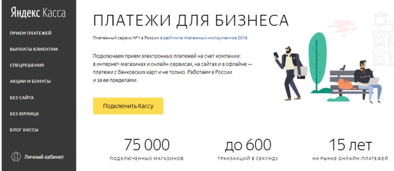 Яндекс касса кабинет.