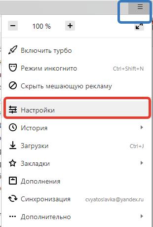 Отключить Дзен в Яндекс браузере.