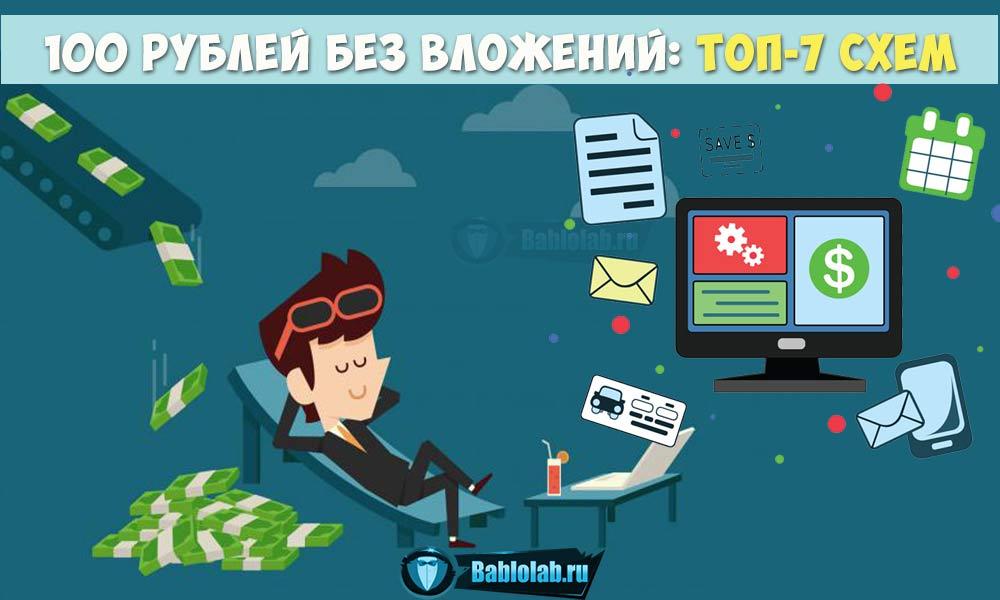Заработать 100 рублей прямо сейчас в интернете ТОП-9 способов