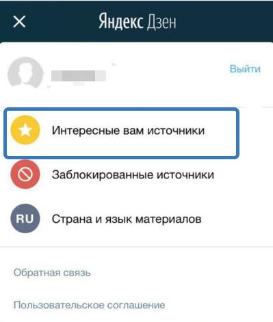 Яндекс Дзен настройка.