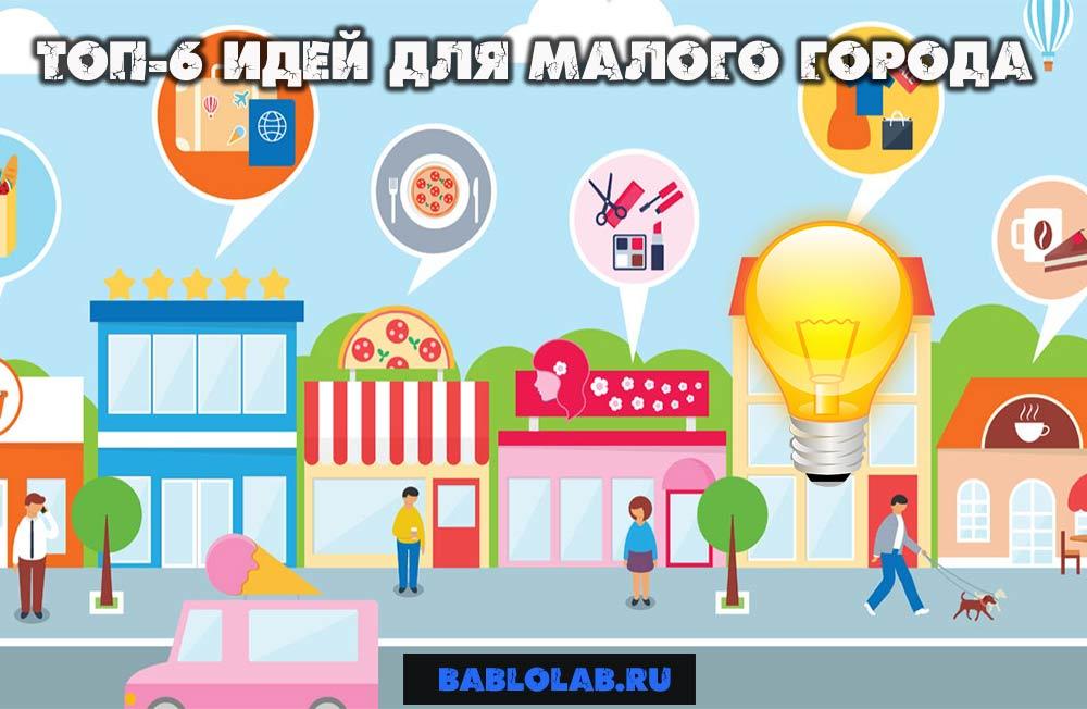 Идеи малого бизнеса для маленького города