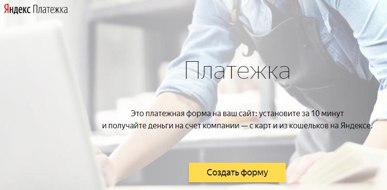Яндекс платежка