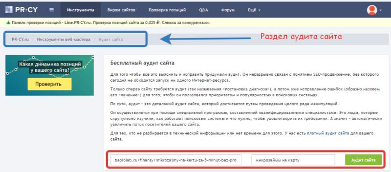 Анализ релевантных страниц в сервисе PR-CY.ru